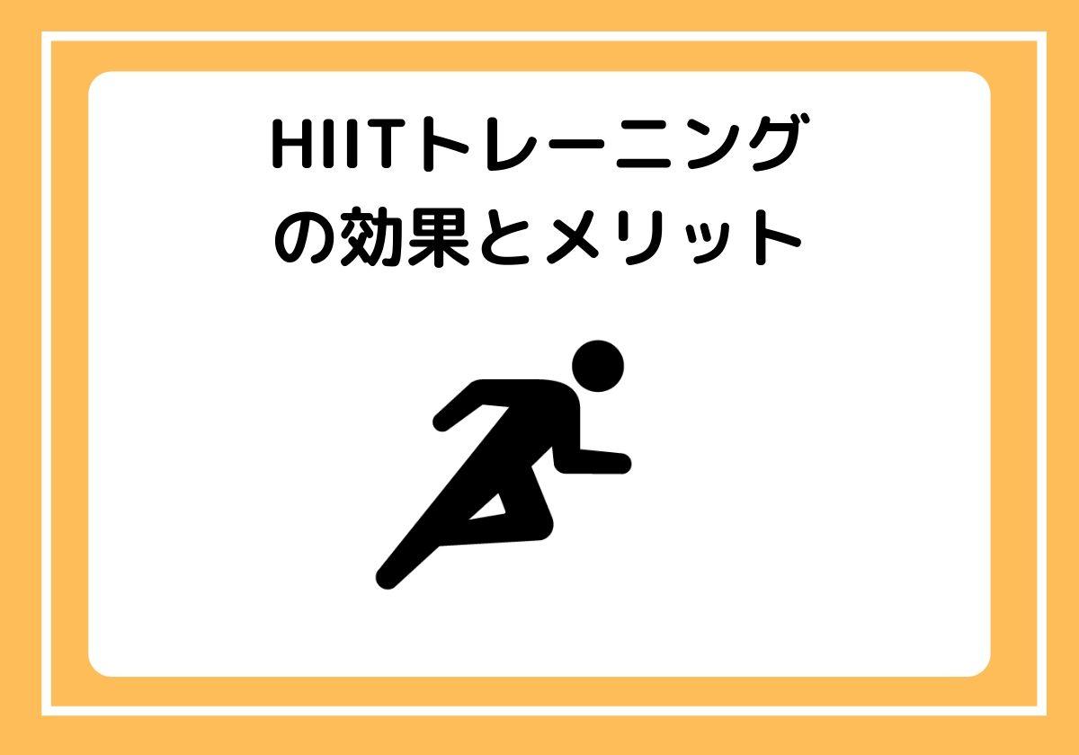 HIITトレーニングの効果とメリット