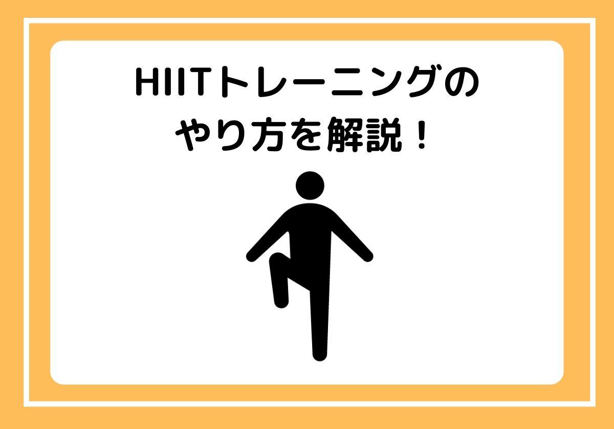 HIITトレーニングのやり方を解説!