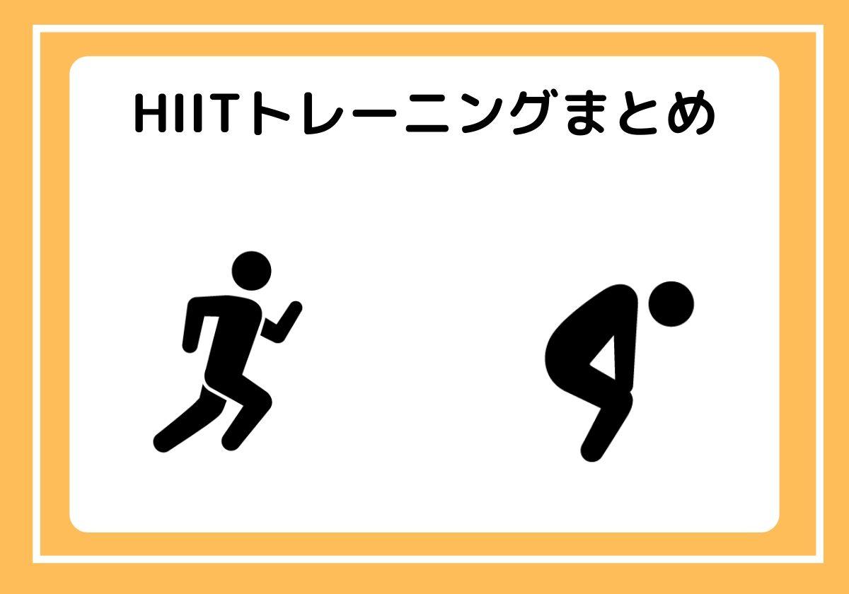 HIITトレーニングまとめ