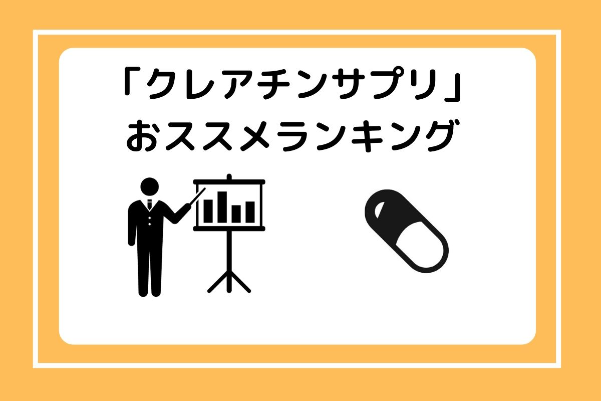 クレアチンサプリメントおススメランキングを発表【30種以上を調査】
