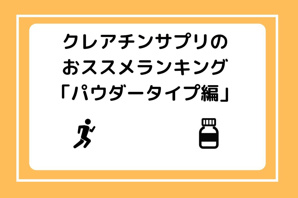 クレアチンサプリおススメランキングパウダータイプ編