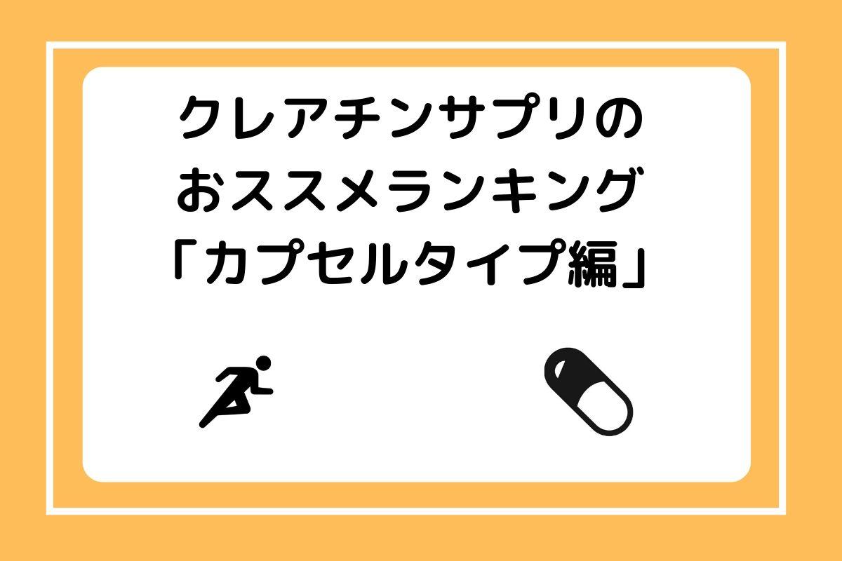 クレアチンサプリおススメランキングカプセルタイプ編