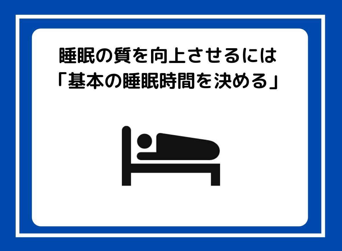睡眠の質を向上させるには「基本の睡眠時間を決める」