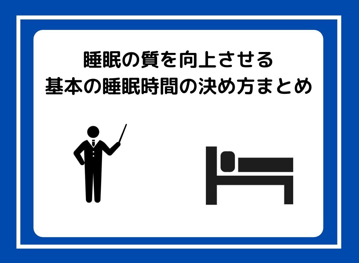 睡眠の質を向上させる方法まとめ