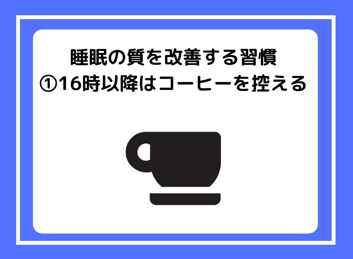 1.16時以降はカフェインを控える