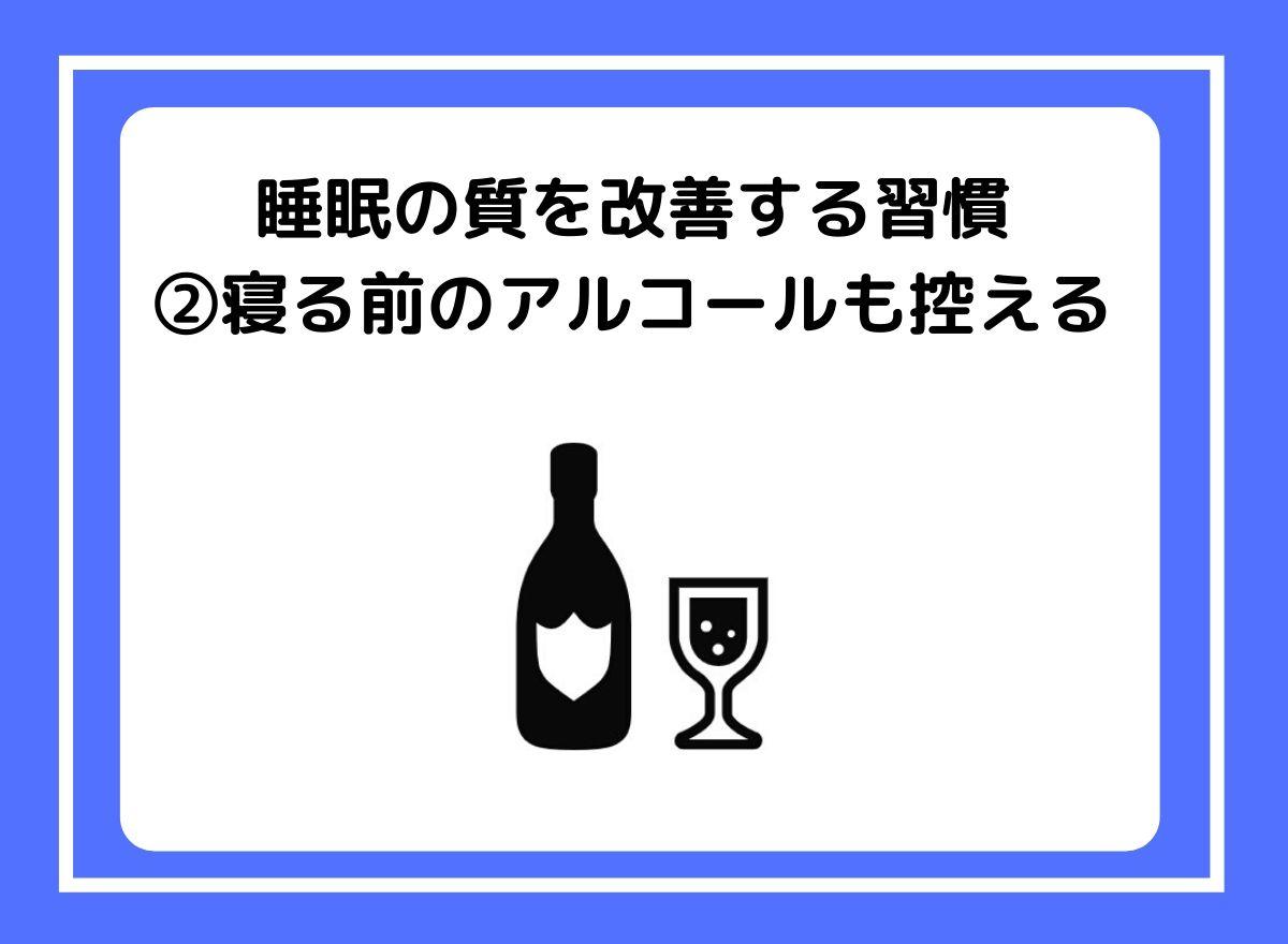 2.アルコールを控える