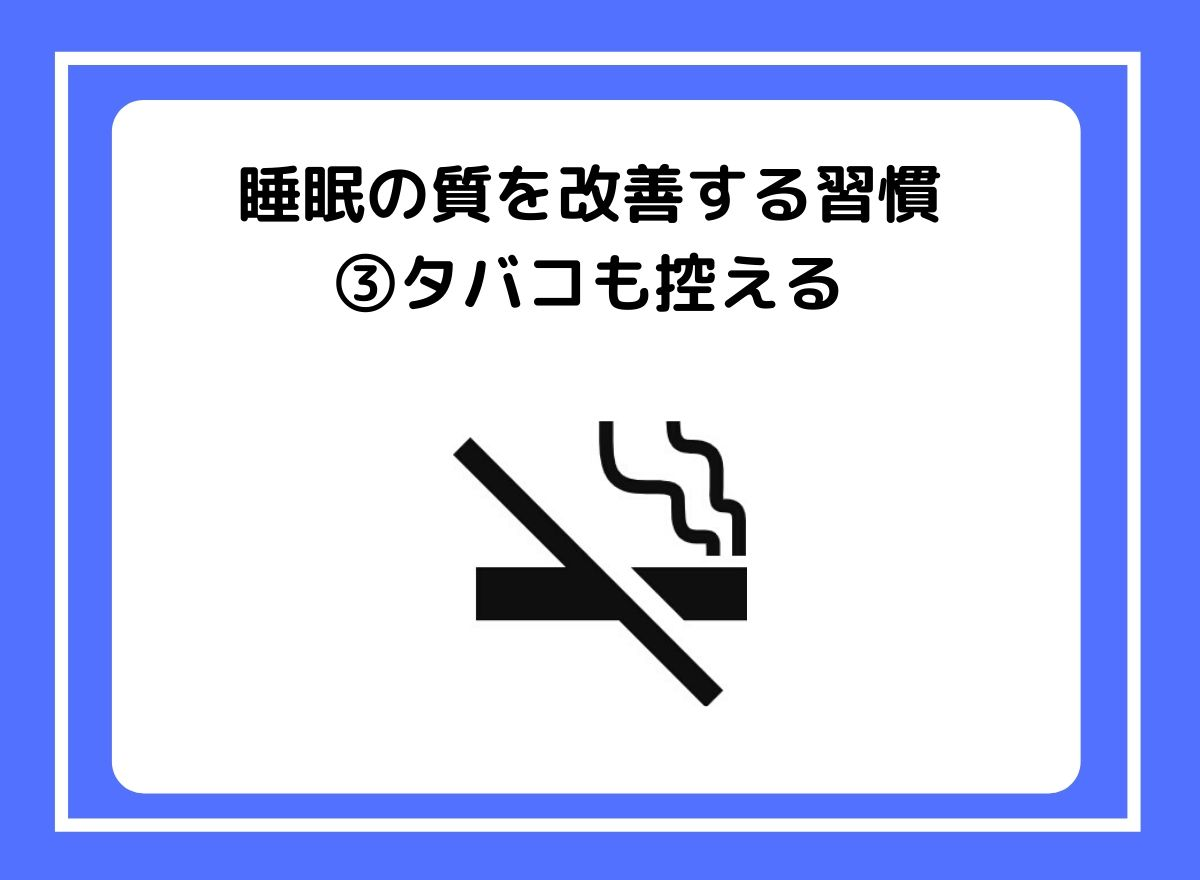 3.タバコも控える
