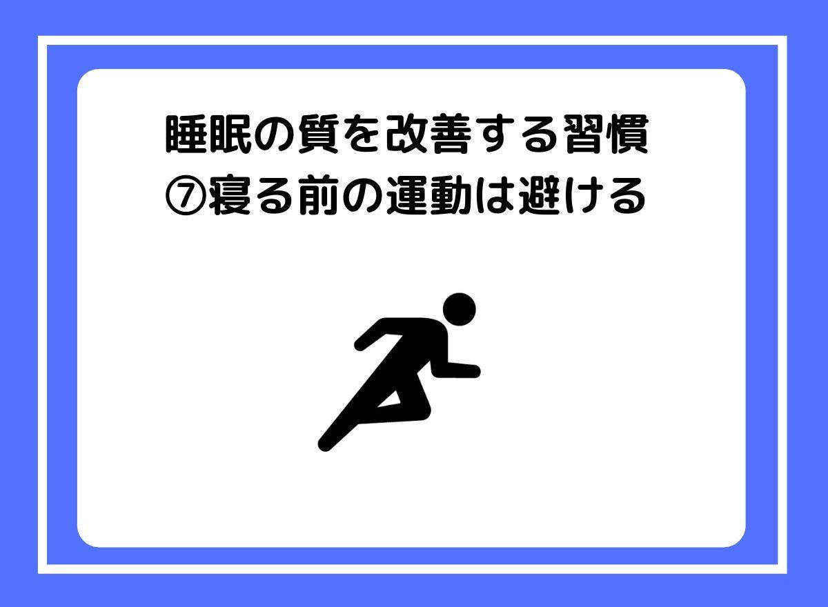 7.寝る前の運動は避ける