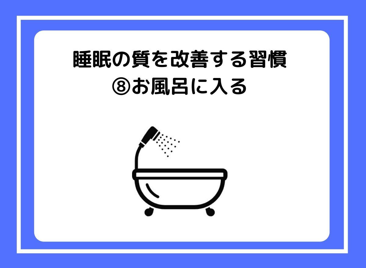 8.お風呂に入る