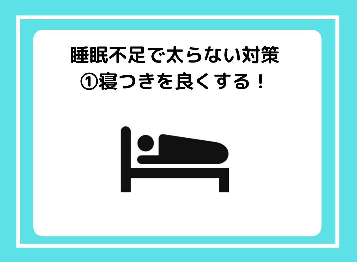 睡眠不足で太らない対策①寝つきを良くする