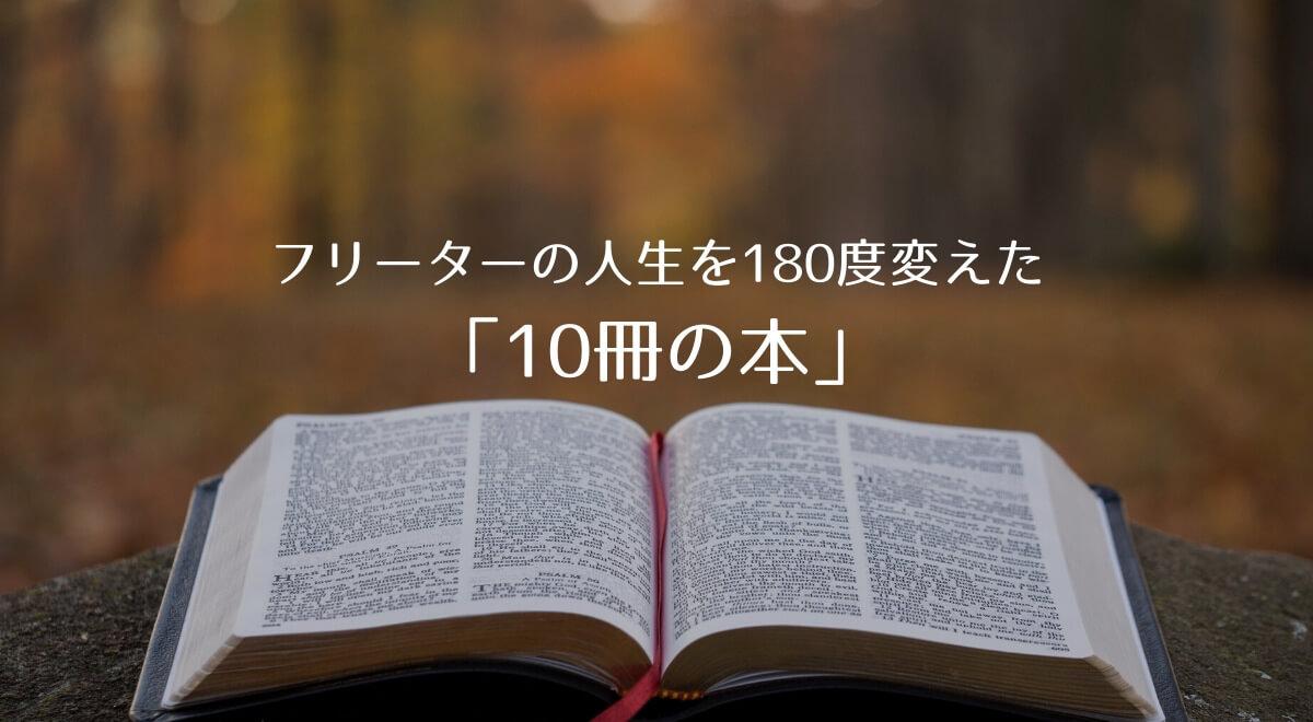 元フリーターの人生が「180度変わった」10冊を公開!【年100冊読みました】