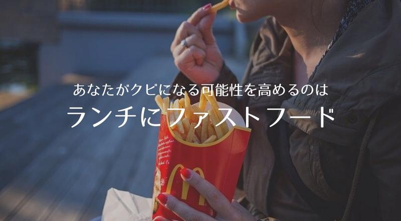 【悲報】ランチにファストフードを食べるあなたはクビになるかも
