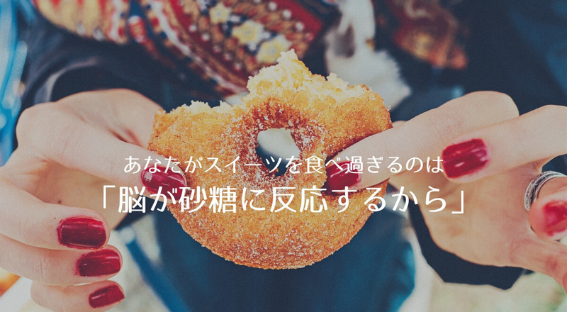 あなたが砂糖を摂りすぎる理由は脳が反応してしまうからだ!という研究