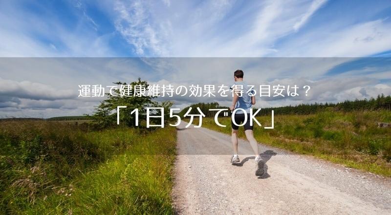 1日5分の運動でも健康維持の効果が期待できる!という研究の話