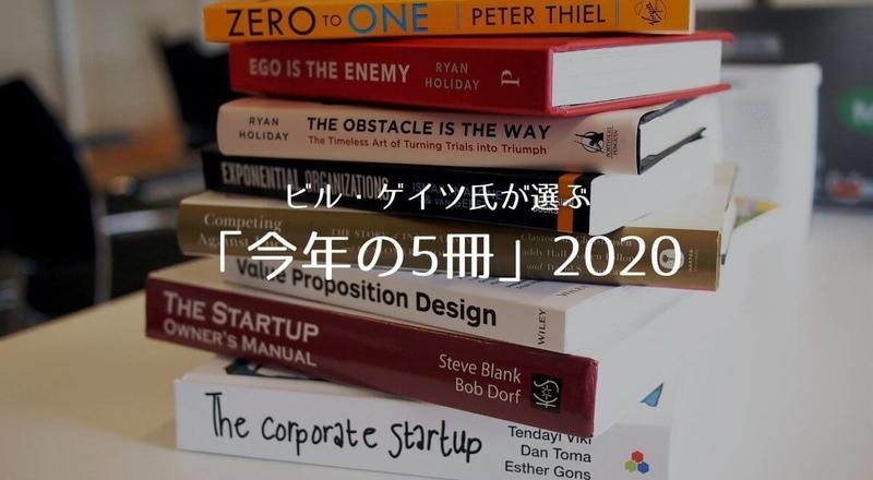 ビル・ゲイツが選ぶ「今年の5冊」2020年版が発表!僕が気になるのはこの2冊・・