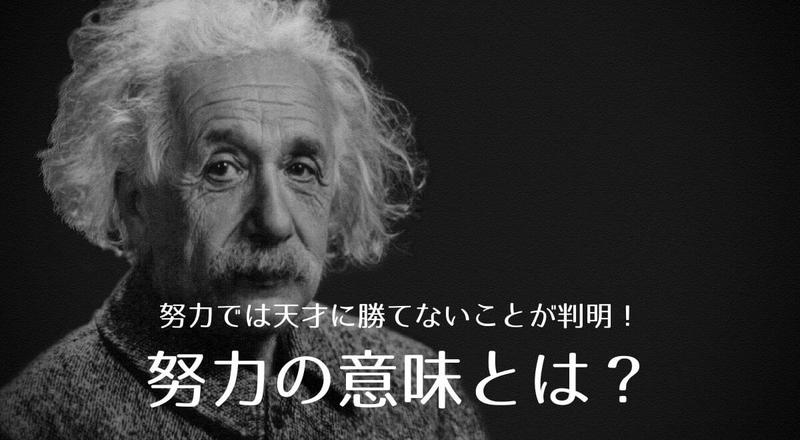 努力では天才に勝てないという研究「努力の意味とは」