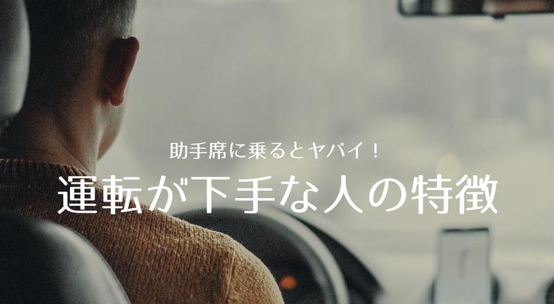 こんな男の助手席に乗ってはいけない!運転が下手な人の4つの特徴とは