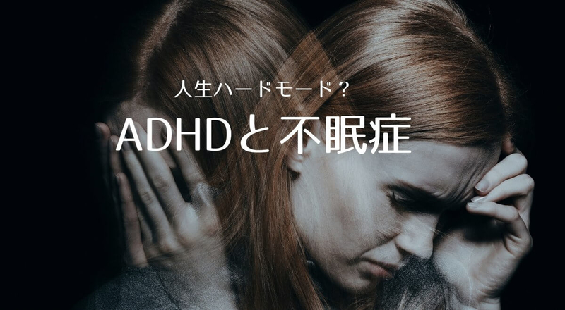 ADHDの人は不眠症と内在化障害に悩まされやすい!という研究の話