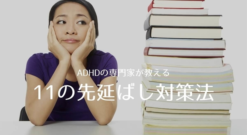 ADHDの専門家による先延ばし癖を改善する11の方法
