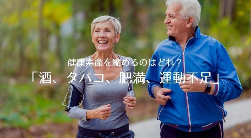 「酒、タバコ、肥満、運動不足」 健康寿命を縮める四天王のなかでもヤバいのは?