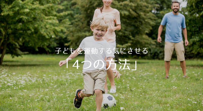 子どもの運動不足が気になる?運動させる4つのコツを伝授!