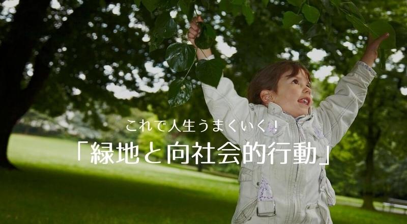 子どもにいい人生を送らせたいなら「緑地の近くに住め」という研究の話