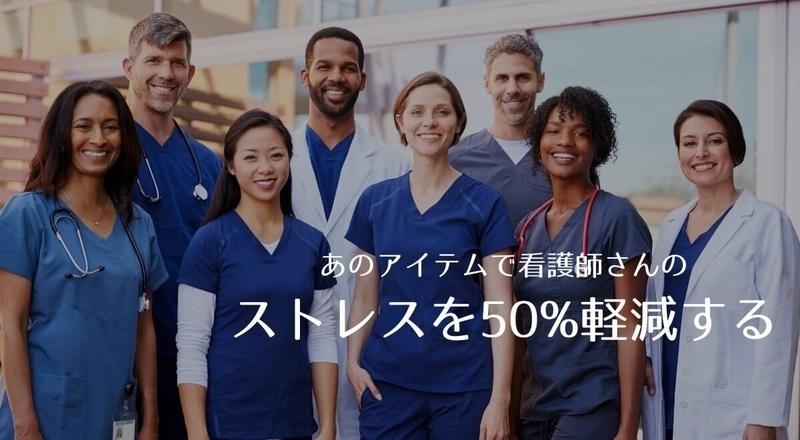 看護師のストレスを50%軽減できるアイテムとは?