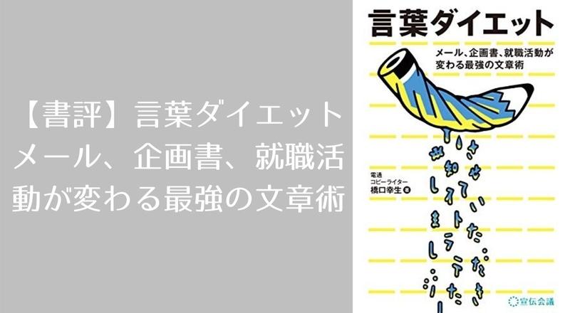 【書評】橋口幸生「言葉ダイエット メール、企画書、就職活動が変わる最強の文章術」