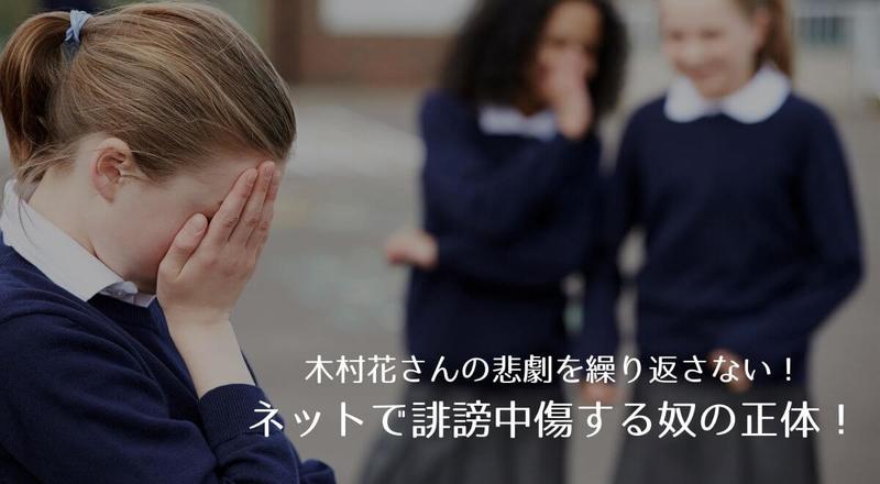 【木村花さん】ネットで誹謗中傷する奴の正体が判明!【テラハ炎上】