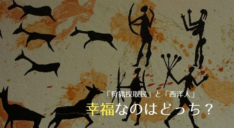 狩猟採取民と西洋人、幸福なのはどっち?