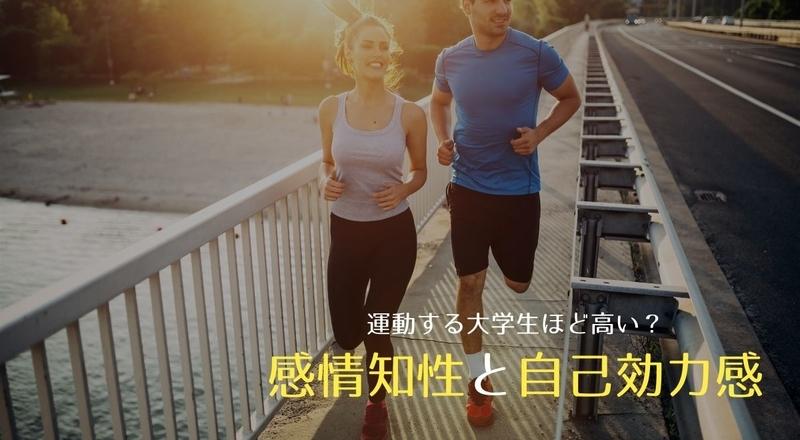 運動を良くする大学生ほど「感情知性が高く、自己効力感が高い」という研究の話