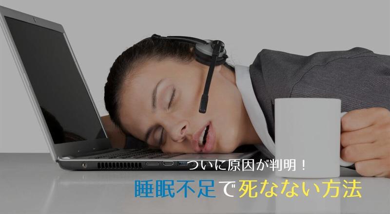 睡眠不足で死なない方法