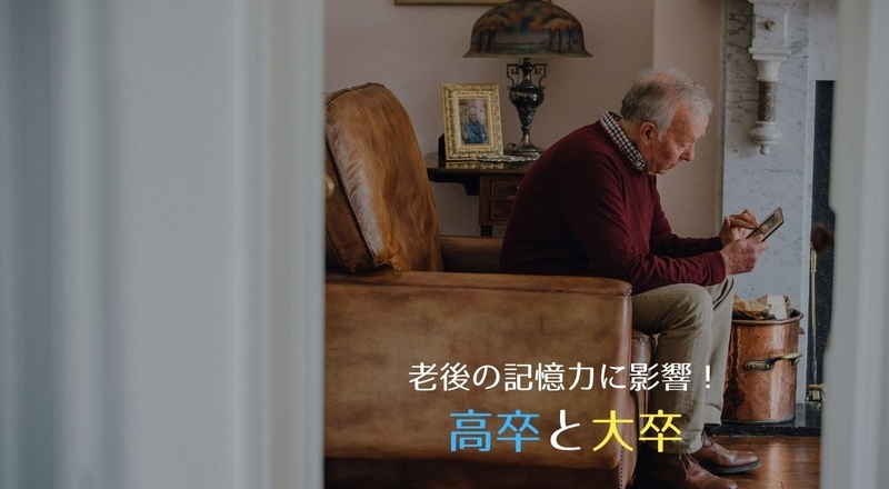 大卒の方が老後の記憶力が衰えにくい!!という研究の話