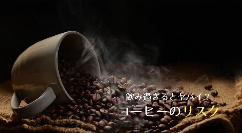 「えっ!あたしコーヒー飲み過ぎ?」コーヒーのリスクに関する研究の話