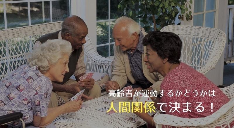 高齢者が運動するかどうかは人間関係できまる!という研究の話