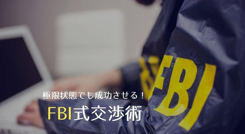 極限状態でも説得する「FBI式交渉術」の5ステップを解説