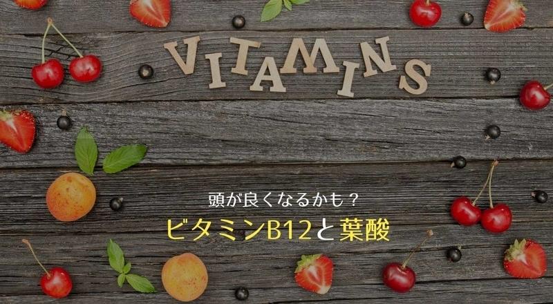 「ビタミンB12」と「葉酸」で高齢者の頭が良くなるかも