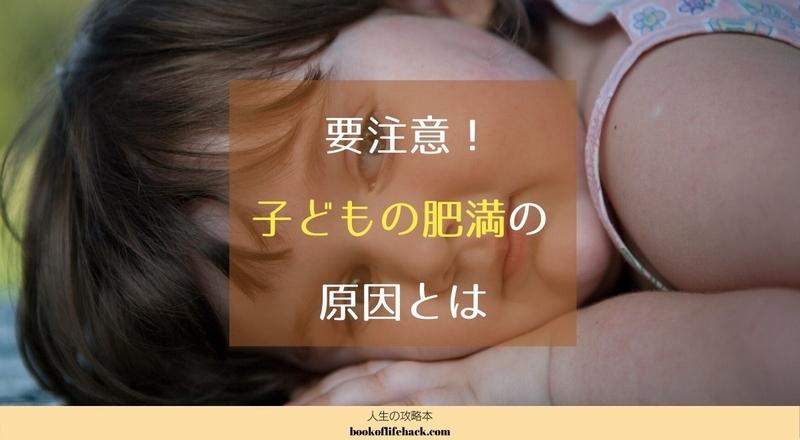 妊娠中から気をつけるべき【子どもの肥満の原因】とは