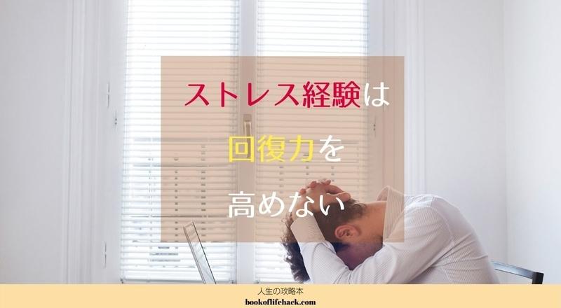 【悲報】ストレス経験が多くても、回復力は高くならないことが判明