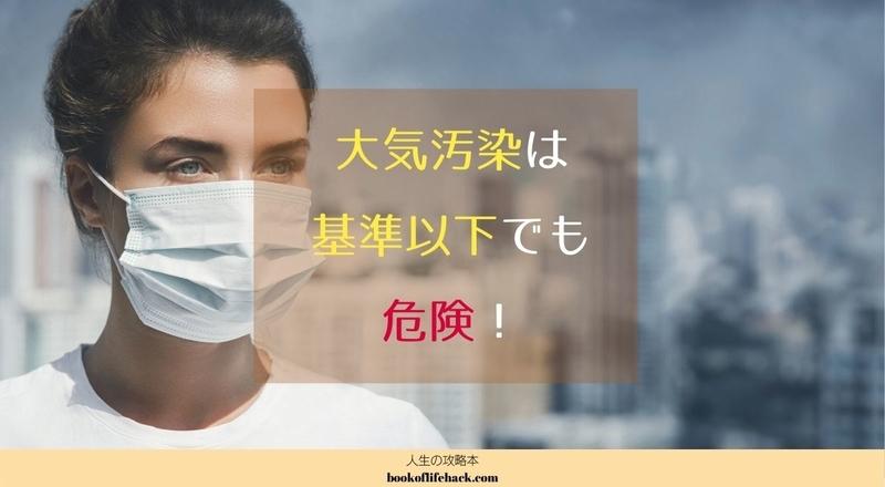 【油断大敵】基準以下の大気汚染でも、死亡リスクは高まることが判明