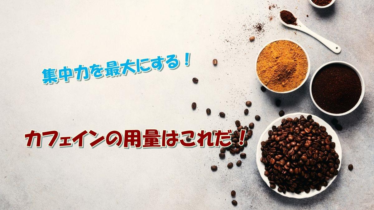 【コーヒー】 勉強の集中力を高めるカフェインの量が判明!