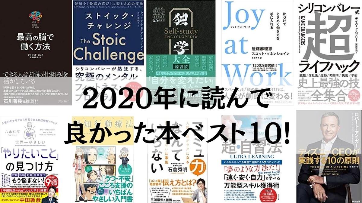 2020年に読んで良かった本ベスト10