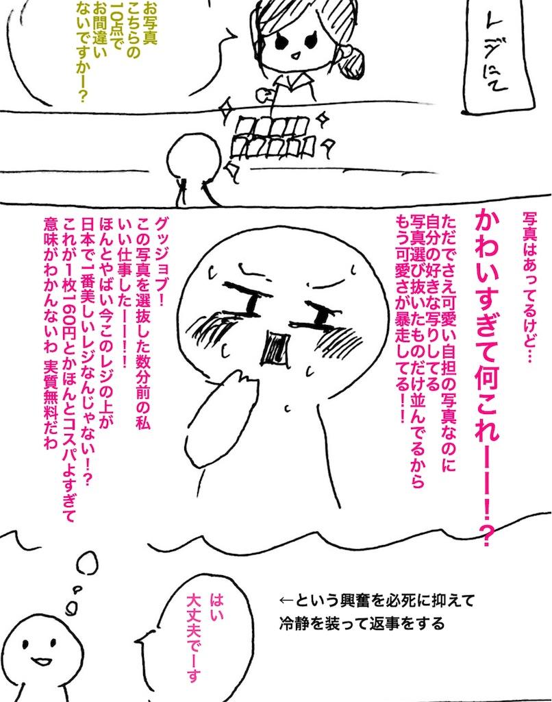 f:id:antsubu:20161013234059j:image