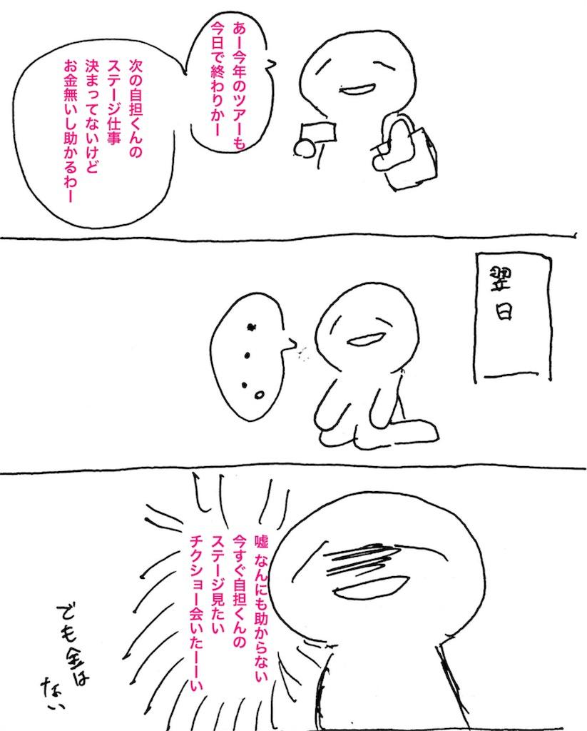 f:id:antsubu:20170115110518j:image