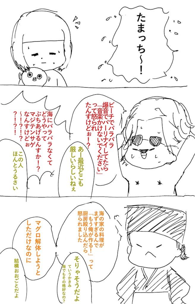 f:id:antsubu:20171029190754j:image