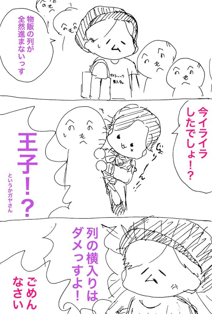 f:id:antsubu:20171029191638j:image