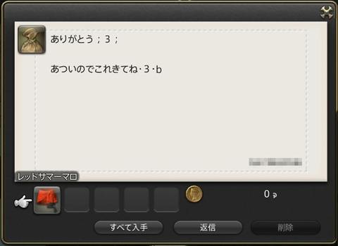 庭師手紙0701