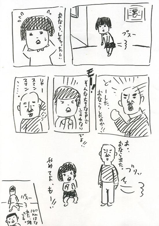 rakugaki343.jpg