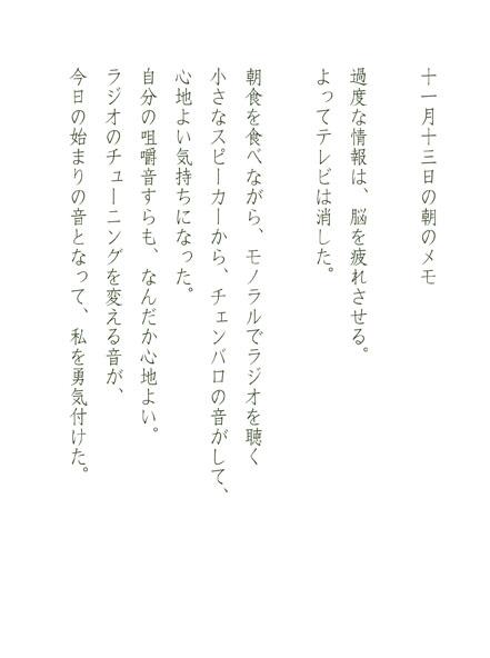rakugaki387.jpg