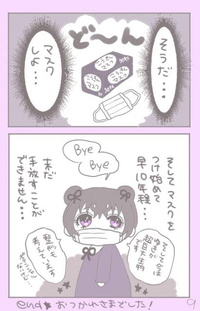 f:id:anzu-humika:20180916174208j:plain